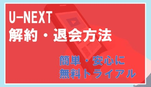 U-NEXT(ユーネクスト)の解約方法と退会のやり方!簡単・確実な方法を解説