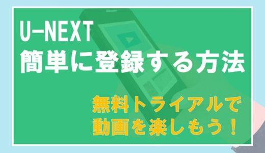 U-NEXT(ユーネクスト)の簡単な登録方法│クレジットカードなしで無料トライアルで動画を楽しもう