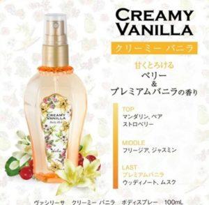 中島健人の香水