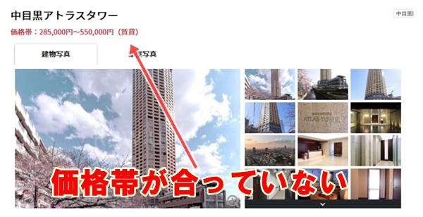 平野紫耀のマンション