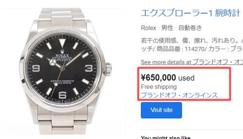 亀梨和也の腕時計
