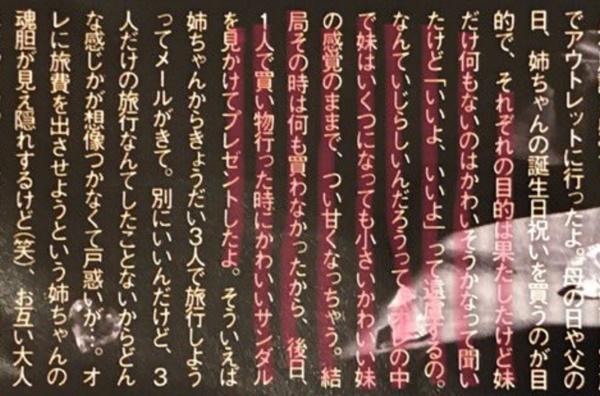 山田涼介の家族