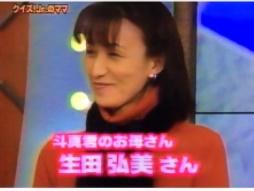 生田斗真 母親