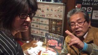田中樹 父 母