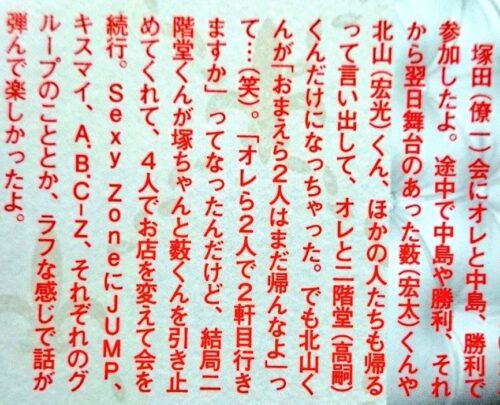 菊池風磨 塚田会