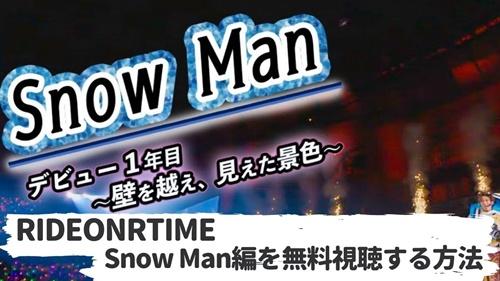 ライドオンタイム Snow Man