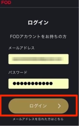 FOD解約