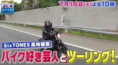 髙地優吾 バイク
