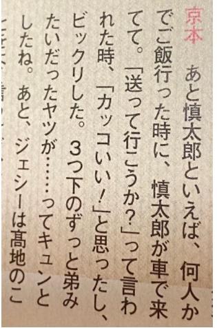 森本慎太郎 愛車