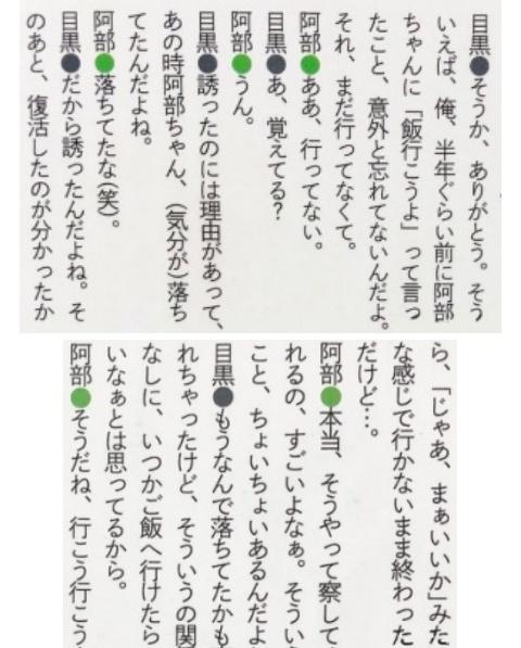 目黒蓮さんと阿部亮平さん ご飯について