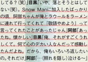 目黒蓮さんと阿部亮平さん タメ口の話