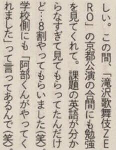 阿部亮平さんに課題を手伝ってもらった話