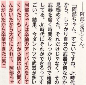 阿部亮平さんのおかげで大学卒業できた話し
